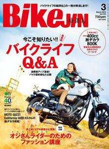 BIKEJIN/培倶人 2014年3月号