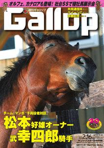 週刊Gallop(ギャロップ) 2月16日号