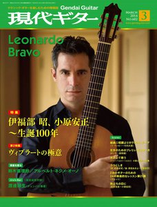 月刊現代ギター 2014年3月号 No.602