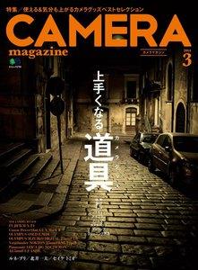 CAMERA magazine 2014.3