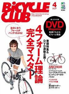 BICYCLE CLUB 2014年4月号