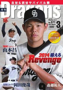 月刊 Dragons ドラゴンズ 3月号