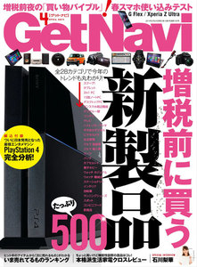 GetNavi(ゲットナビ) 2014年4月号