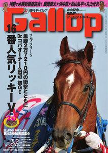 週刊Gallop(ギャロップ) 3月2日号