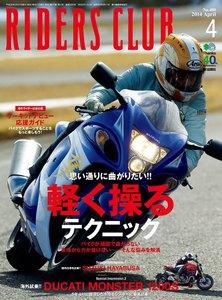 RIDERS CLUB 2014年4月号