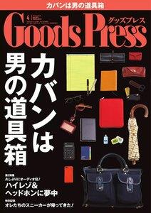 月刊GoodsPress(グッズプレス) 2014年4月号