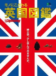 別冊Lightningシリーズ Vol.127 モノにこだわる男の英国図鑑