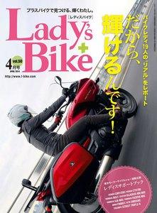 レディスバイク 2014年4月号