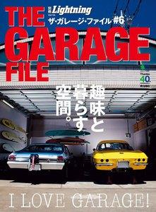 別冊Lightningシリーズ Vol.134 ザ・ガレージ・ファイル#6