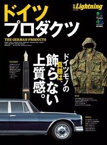 別冊Lightningシリーズ Vol.136 ドイツプロダクツ