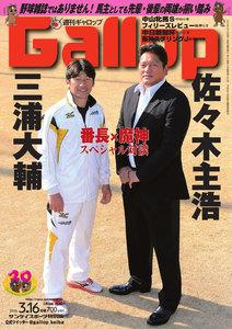 週刊Gallop(ギャロップ) 3月16日号