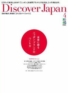 Discover Japan Vol.33