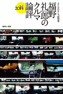 Motor Fan illustrated 特別編集 福野 礼一郎のクルマ論評2014