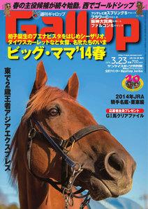 週刊Gallop(ギャロップ) 3月23日号