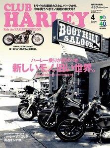 CLUB HARLEY 2014年4月号