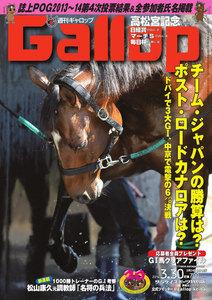 週刊Gallop(ギャロップ) 3月30日号