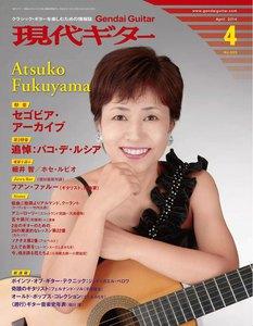 月刊現代ギター 2014年4月号 No.603
