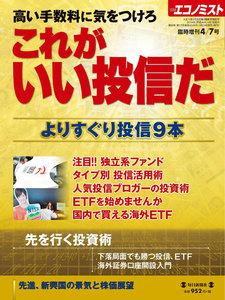 エコノミスト 臨時増刊 4/7号