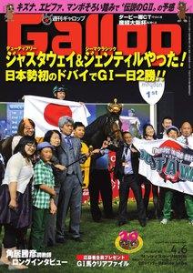 週刊Gallop(ギャロップ) 4月6日号
