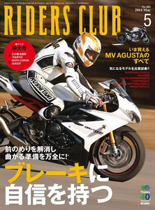 RIDERS CLUB 2014年5月号