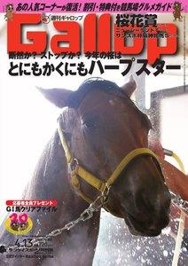 週刊Gallop(ギャロップ) 4月13日号