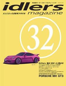idlers magazine(アイドラーズマガジン) 32号 電子書籍版