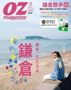 オズマガジン 2014年5月号 No.505