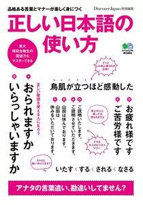 エイ出版社の実用ムック 正しい日本語の使い方