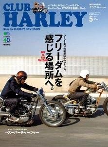 CLUB HARLEY 2014年5月号 電子書籍版