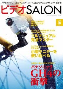 ビデオ SALON (サロン) 2014年 05月号 電子書籍版