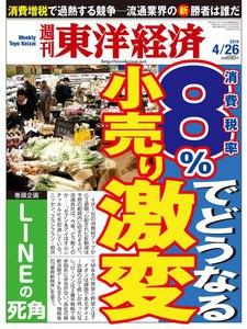 週刊東洋経済 2014年4月26日号 電子書籍版