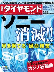 週刊ダイヤモンド 2014年4月26日号 電子書籍版