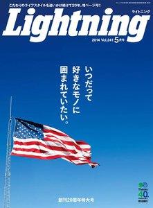 Lightning 2014年5月号 Vol.241 電子書籍版