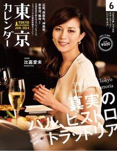 東京カレンダー 2014年6月号 電子書籍版