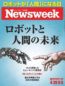 ニューズウィーク日本版 2014年4月29日・5月6日 電子書籍版