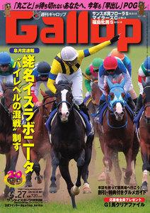 週刊Gallop(ギャロップ) 4月27日号 電子書籍版