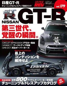 ハイパーレブ Vol.179 NISSAN GT-R 電子書籍版
