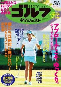 週刊ゴルフダイジェスト 2014年5月6日号 電子書籍版