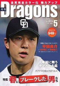 月刊 Dragons ドラゴンズ 5月号