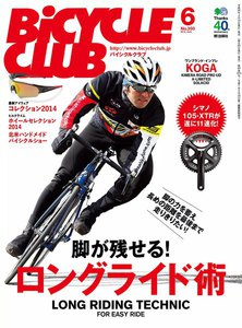 BICYCLE CLUB 2014年6月号