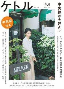 ケトル Vol.06  2012年4月発売号