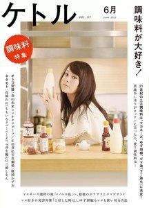 ケトル Vol.07  2012年6月発売号