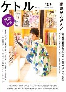 ケトル Vol.09  2012年10月発売号