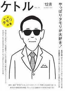 ケトル Vol.16  2013年12月発売号
