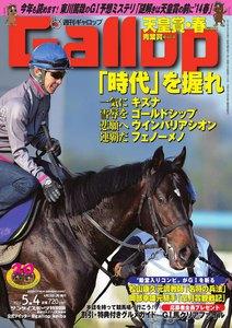 週刊Gallop(ギャロップ) 5月4日号