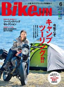 BIKEJIN/培倶人 2014年6月号 電子書籍版