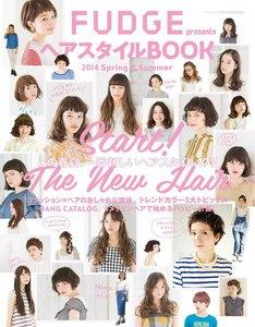 FUDGE特別編集 ヘアスタイルBOOK 2014 Spring&Summer 電子書籍版