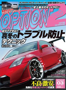 オプション2 2014年3月号 電子書籍版