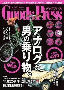 月刊GoodsPress(グッズプレス) 2014年6月号