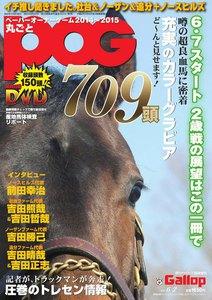 週刊Gallop(ギャロップ) 臨時増刊 丸ごとPOG 2014~2015